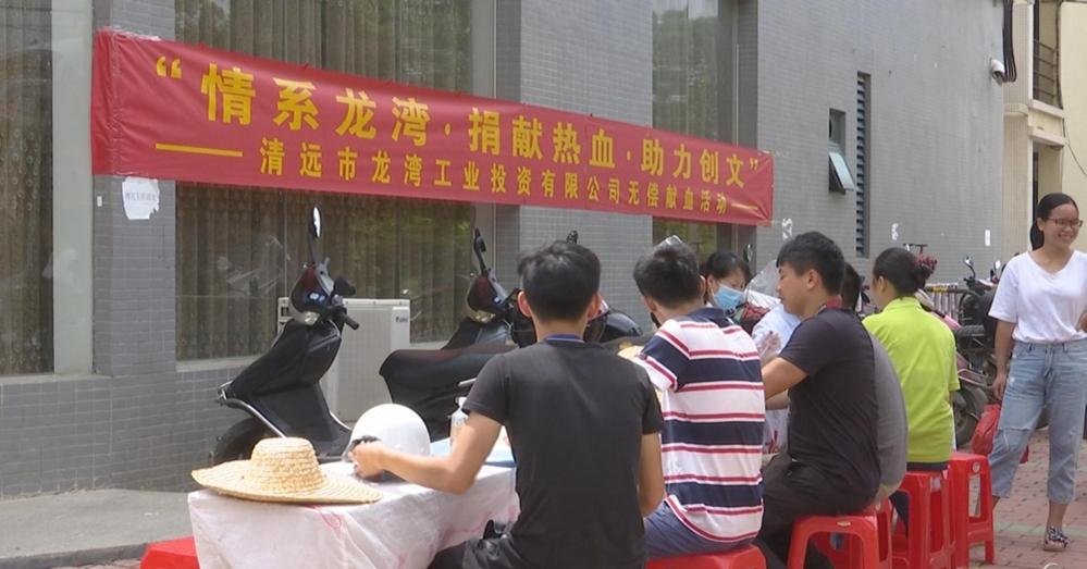 title='爱心企业捐献热血  助力创文'